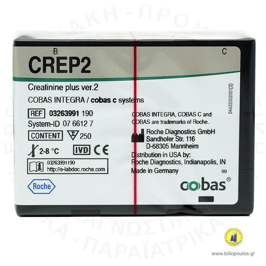 creatinine-plus-version-two-cobas-integra-toliopoulos-diagnostika