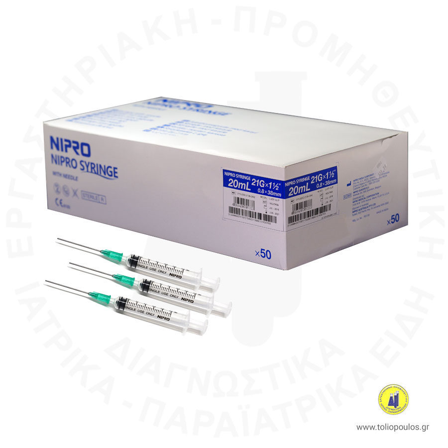 siriges nipro 20ml toliopoulos diagnostika