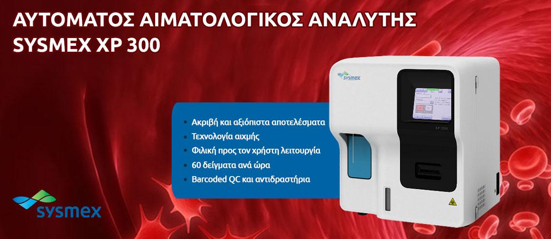 Αιματολογικός αναλυτής sysmex xp 300