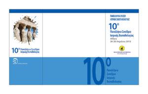 10ο πανελληνιο συνεδριο ιατρικης βιοπαθολογιας τολιοπουλος διαγνωστικα