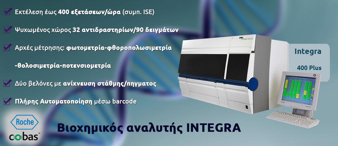 βιοχημικός αναλυτής Integra 400 plus
