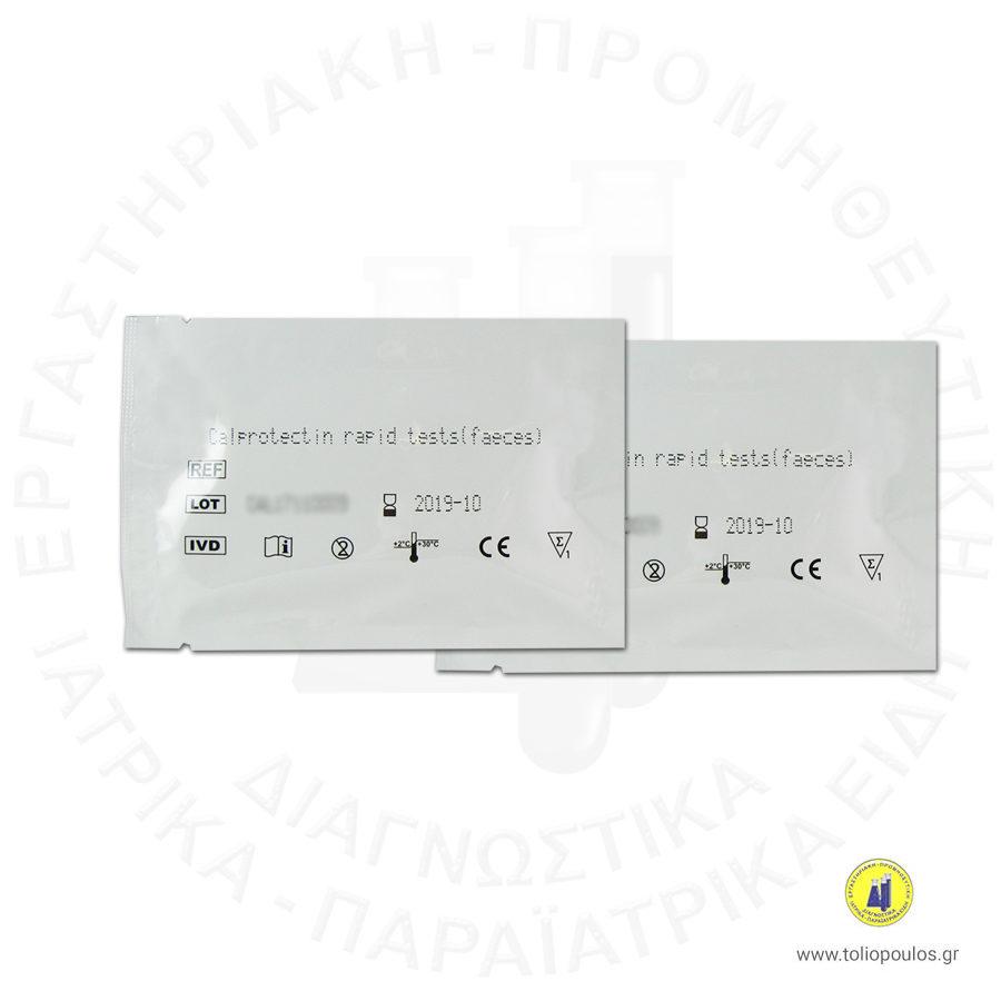 CALPROTECTIN 50μg/g 10T DEDICIO TOLIOPOULOS