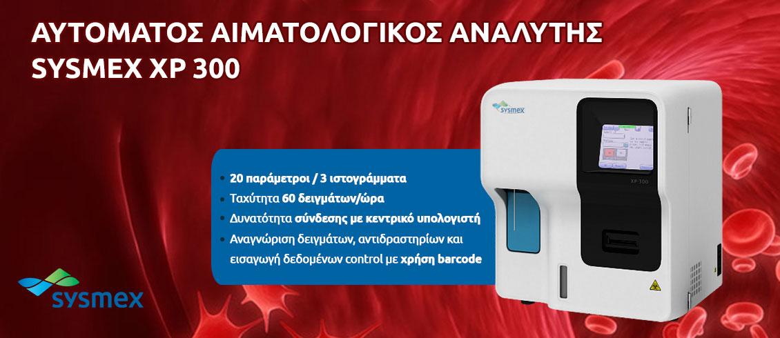 Αιματολογικος αναλυτης Xp 300