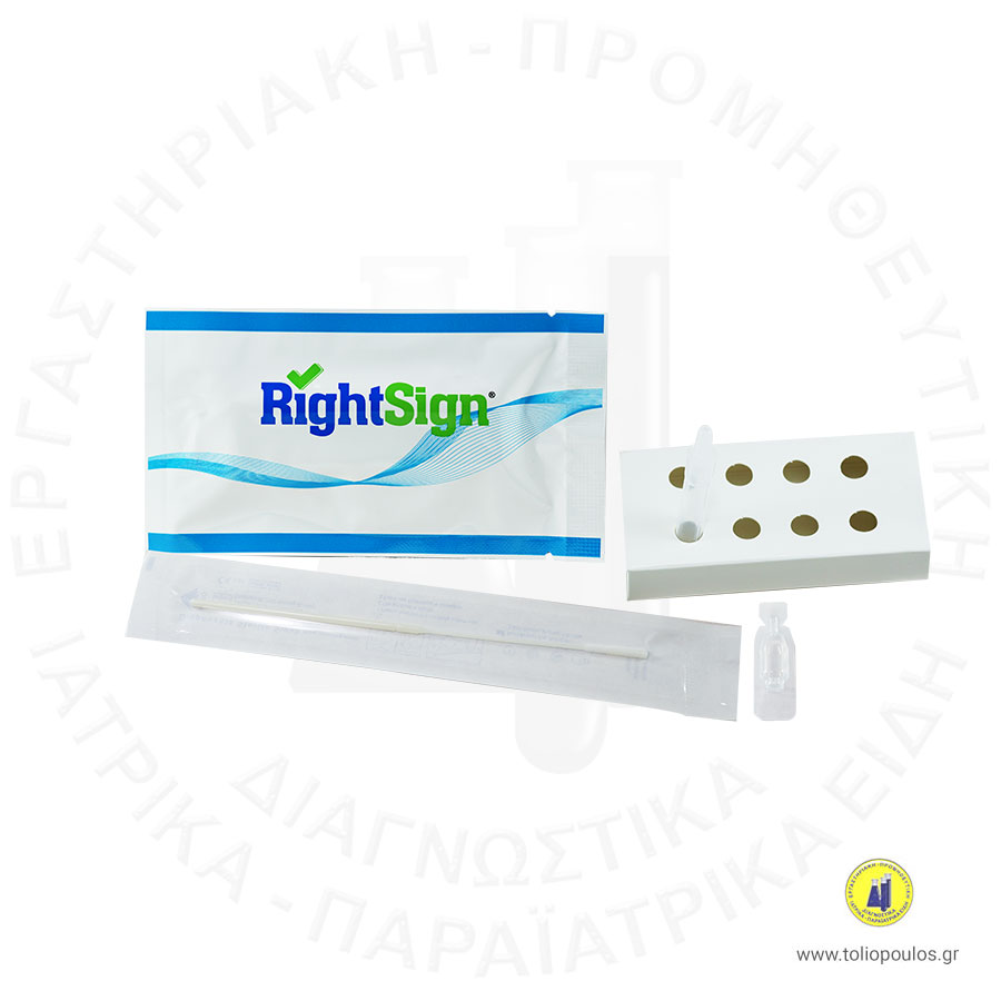 rapid-test-covid-19-prefilled-rightsign